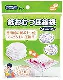 ピップベビー 紙おむつ 圧縮袋 くるりんパック 2枚入 ODK06