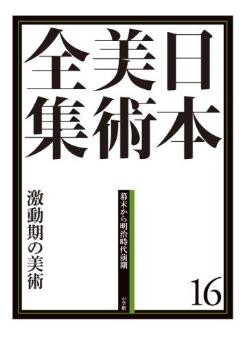 日本美術全集16 激動期の美術 (日本美術全集(全20巻))