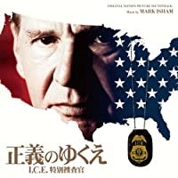 オリジナル・サウンドトラック『正義のゆくえ I.C.E.特別捜査官』