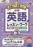 小学英語 レッスンワーク3
