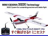 ラジコン飛行機■3G3Xシステム搭載!! 3D飛行と安定性を実現!!■★New★すぐ飛ばせるRTFモデル★2.4GHz ブラシレス★3CH ミニセスナ 3G3Xバージョン(ブルー) フルセット