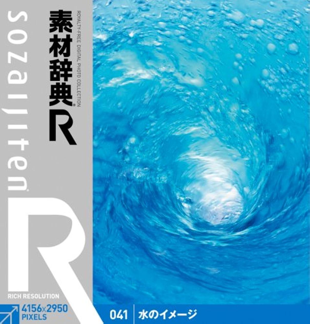 隣接する圧力昼間素材辞典[R(アール)] 041 水のイメージ