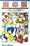 空の謳 (ガンガンコミックス)