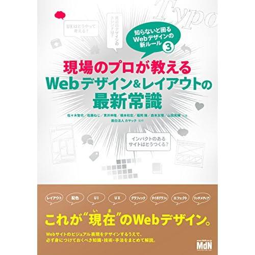 現場のプロが教えるWebデザイン&レイアウトの最新常識