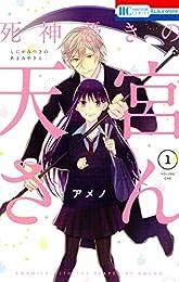 死神憑きの天宮さん 1 (花とゆめコミックス)