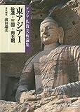 アジア仏教美術論集 東アジア〈1〉後漢・三国・南北朝