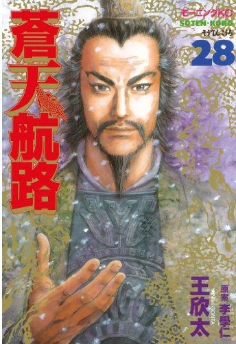 蒼天航路(28) (モーニングコミックス)