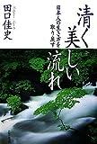 清く美しい流れ 日本人の生き方を取り戻す
