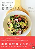 おいしい野菜ごはん─東京・パリの12ヵ月 画像