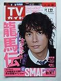 TVガイド(テレビガイド)大分版 2010年1月22日号