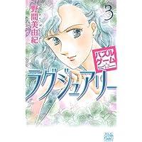 パズルゲーム☆ラグジュアリー 3 (白泉社レディースコミックス)