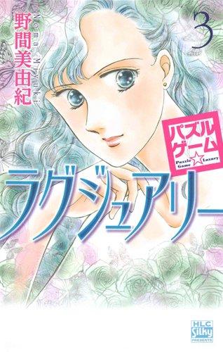 パズルゲーム☆ラグジュアリー 3 (白泉社レディースコミックス)の詳細を見る