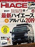 NEWハイエースfan vol.43 (ヤエスメディアムック577)