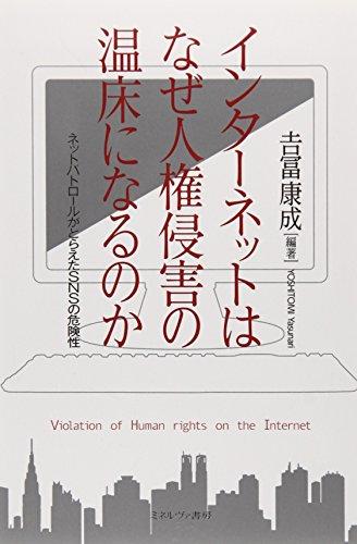 インターネットはなぜ人権侵害の温床になるのか: ネットパトロールがとらえたSNSの危険性