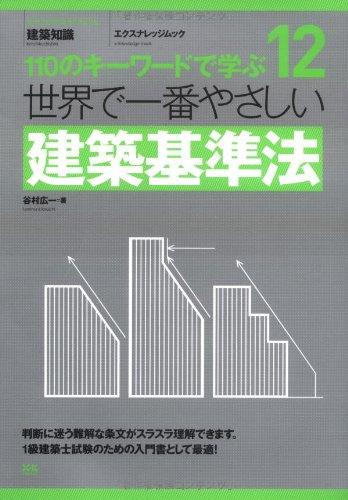 12 世界で一番やさしい建築基準法 (エクスナレッジムック 世界で一番やさしい建築シリーズ 12)の詳細を見る