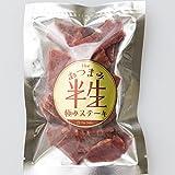 2パックセットThe Oniku ザ・お肉 半生おつまみ半生極ステーキ 100g ×2パック