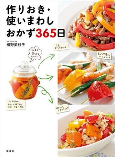 作りおき・使いまわしおかず365日 (講談社のお料理BOOK) Kindle版