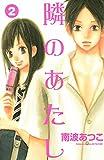 隣のあたし(2) (別冊フレンドコミックス)