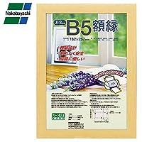 ナカバヤシ 樹脂製軽量額縁 木地 B5(JIS規格) フ-KWP-51/N 【人気 おすすめ 通販パーク】