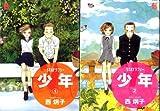 STAYラブリー 少年 コミック 全2巻完結セット (フラワーコミックス)