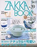 Zakka book no.39 大特集:見つけた!ナチュラルで可愛いキッチンのつくり方 (私のカントリー別冊) 画像