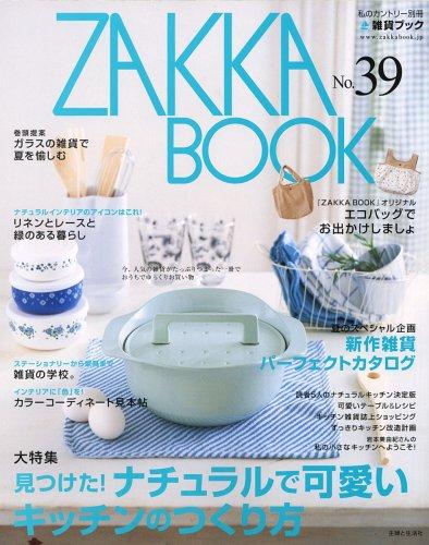 Zakka book no.39 大特集:見つけた!ナチュラルで可愛いキッチンのつくり方 (私のカントリー別冊)