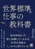 世界標準の仕事の教科書 (アスカビジネス)
