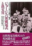 【バーゲンブック】 ジョージ六世戴冠式と秩父宮