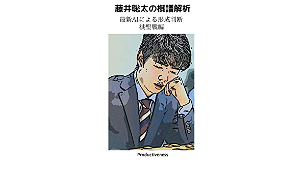 判断 藤井 ai 形勢 聡太