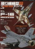 飛行機模型スペシャル(20) 2018年 02 月号 [雑誌]: モデルアート 増刊