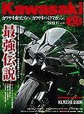 Kawasaki (カワサキ) バイクマガジン 2019年 11月号 [雑誌]