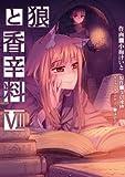 狼と香辛料(7) (電撃コミックス)