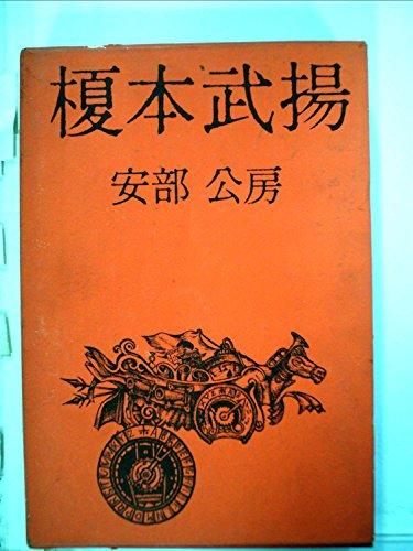 榎本武揚 (1965年)