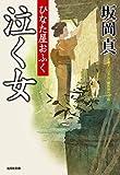 泣く女: ひなた屋おふく (光文社文庫 さ 26-34)
