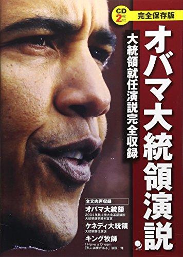コスモピア『完全保存版オバマ大統領演説』