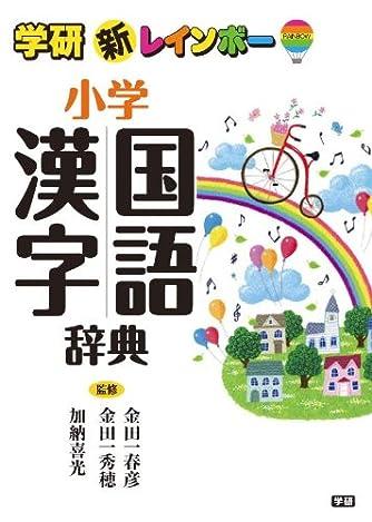 新レインボー小学国語漢字辞典 (小学生向辞典・事典)