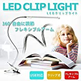 STARDUST USB対応 LEDクリップライト 360°自由に角度調節 フレキシブル アーム 卓上 スタンド デスク 読書 PC作業 照明 SD-LEDCLIP