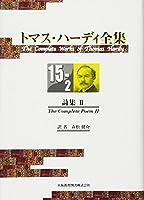 トマス・ハーディ全集〈15‐2〉詩集2