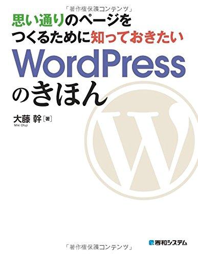 思い通りのページをつくるために知っておきたいWordPressのきほんの詳細を見る