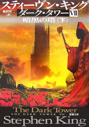 ダーク・タワー〈7〉暗黒の塔〈下〉 (新潮文庫)の詳細を見る