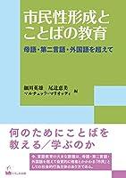 市民性形成とことばの教育 ―母語・第二言語・外国語を超えて (リテラシーズ叢書)