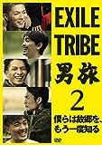 EXILE TRIBE 男旅2 僕らは故郷を、もう一度知る[DVD]