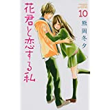 花君と恋する私(10) (講談社コミックス別冊フレンド)
