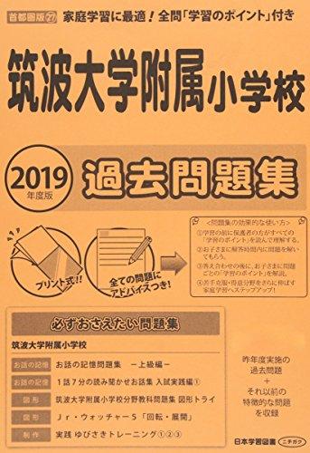 筑波大学附属小学校過去問題集 2019年度版 (小学校別問題集)