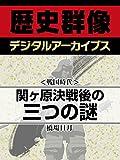 <戦国時代>関ヶ原決戦後の三つの謎 (歴史群像デジタルアーカイブス)