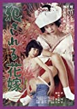 クライマックス 犯される花嫁 [DVD]
