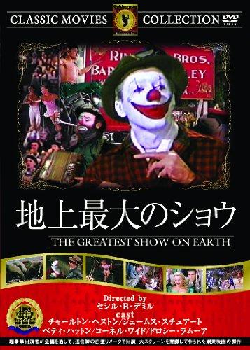 地上最大のショウ [DVD]