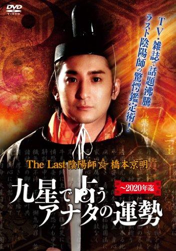 The Last 陰陽師 橋本京明~九星で占うアナタの運勢 [DVD]