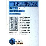 三国史記倭人伝 他六篇―朝鮮正史日本伝〈1〉 (岩波文庫)