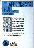 三国史記倭人伝 他六篇―朝鮮正史日本伝〈1〉 (岩波文庫) 画像